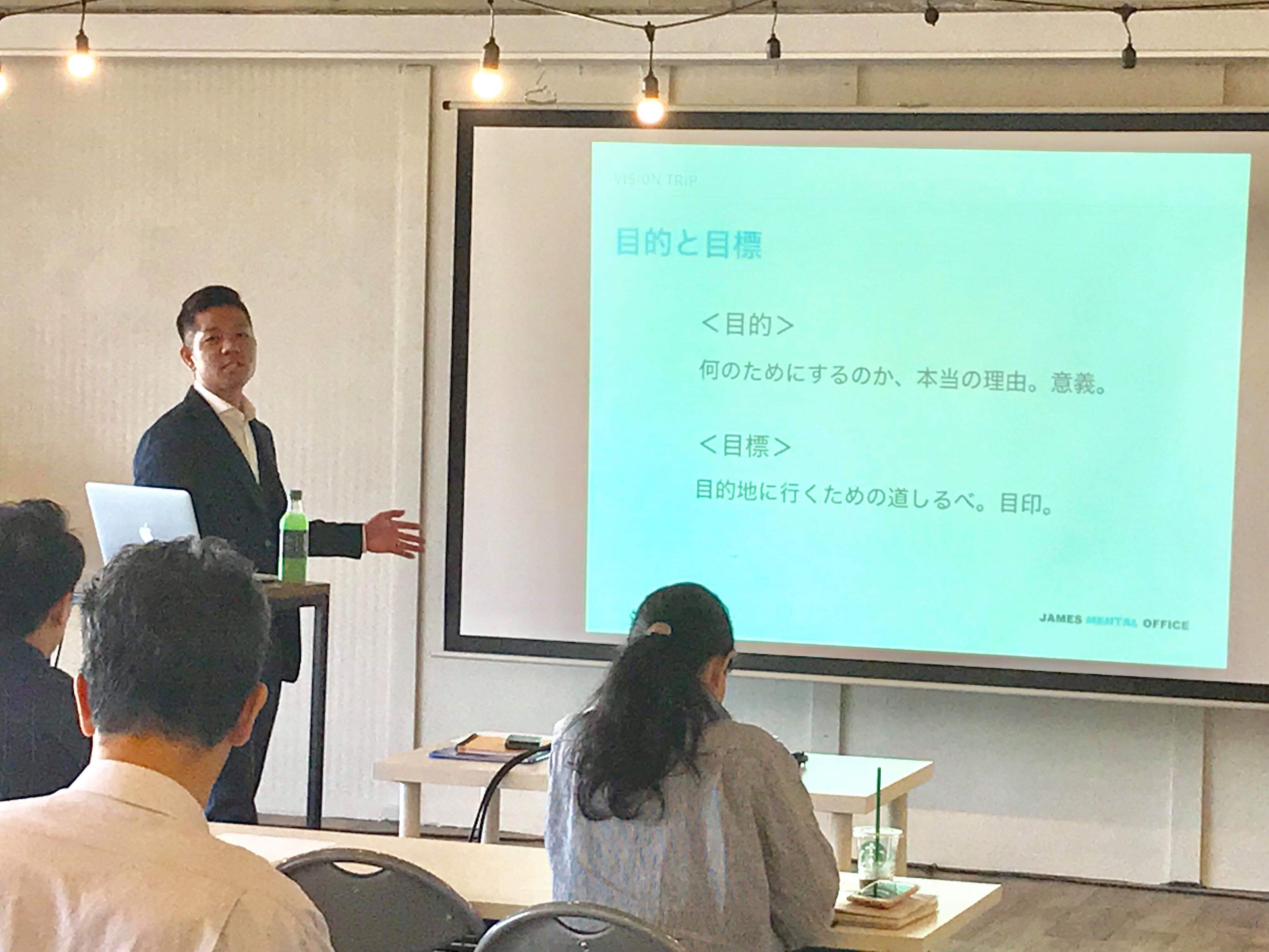 ビジョントリップセミナー開催しました。2019年9月25日