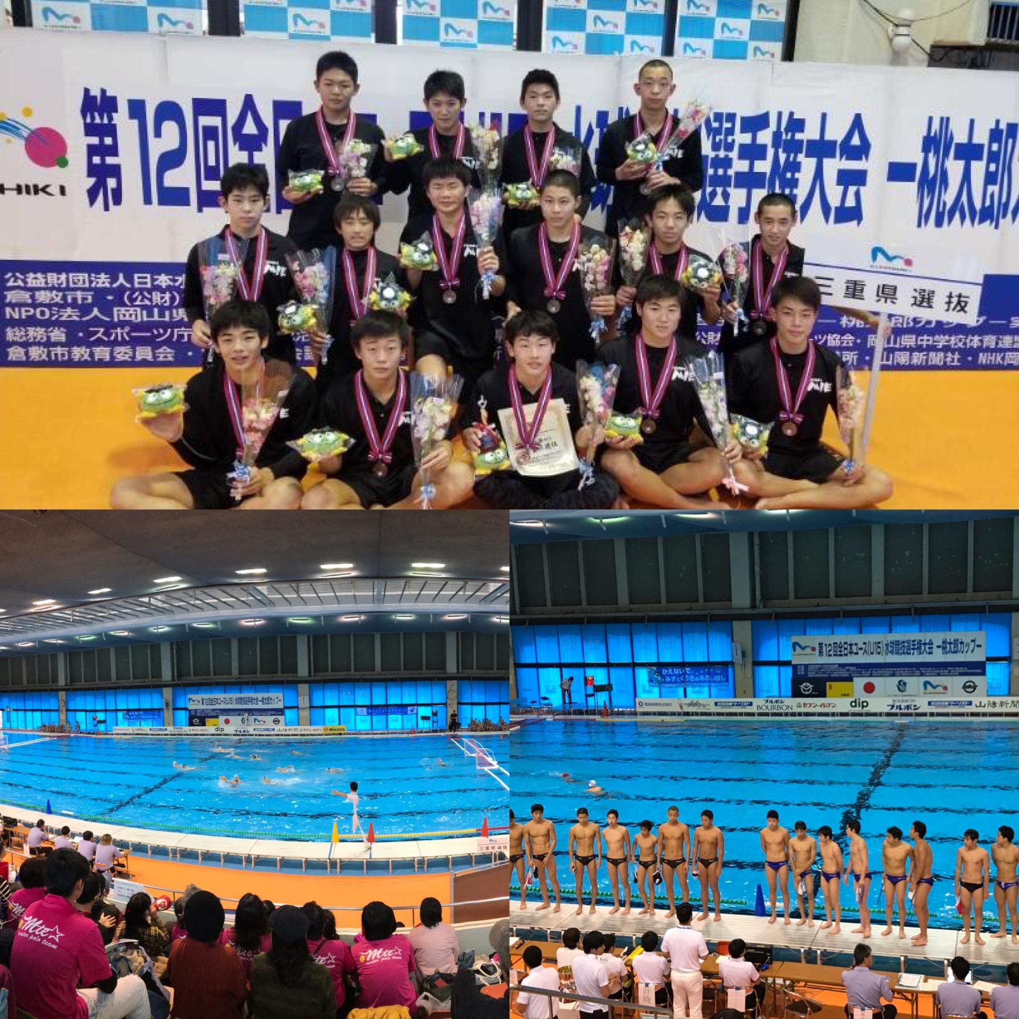U-15水球三重県代表 全国3位!